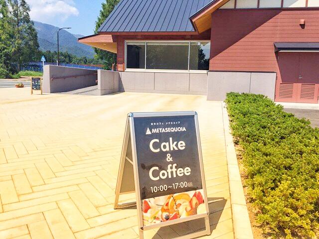 マキノピックランドの並木カフェ