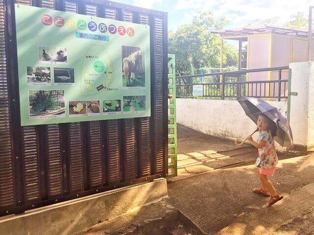 子ども動物園の入口