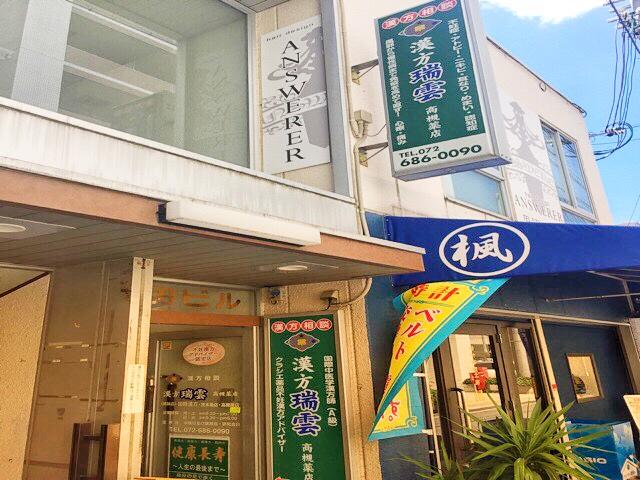 漢方瑞雲高槻薬店
