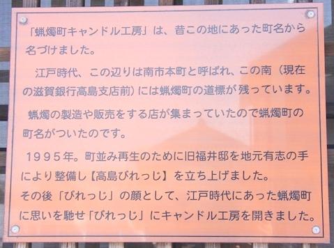 高島びれっじの歴史