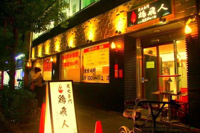 河内永和駅から少し東へ。鶏飛人さんが見えてきます。