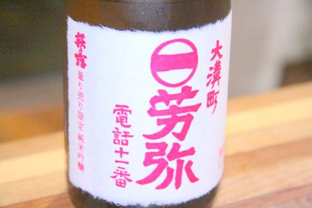 高島びれっじの酒屋で、量り売り限定の純米吟醸「大溝町 芳弥」