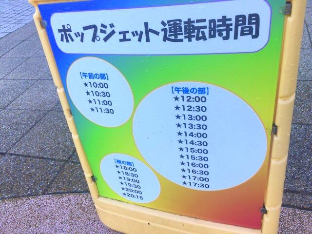 三井アウトレットパーク滋賀竜王のポップジェット運転時間