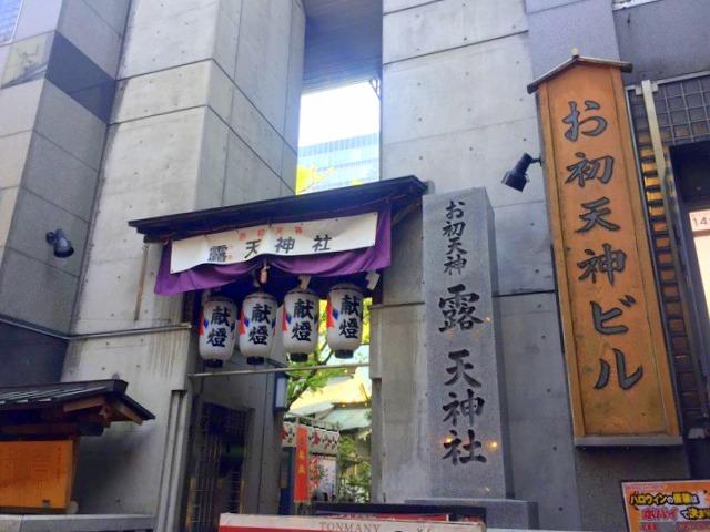 お初天神(露 天神社)商店街入口
