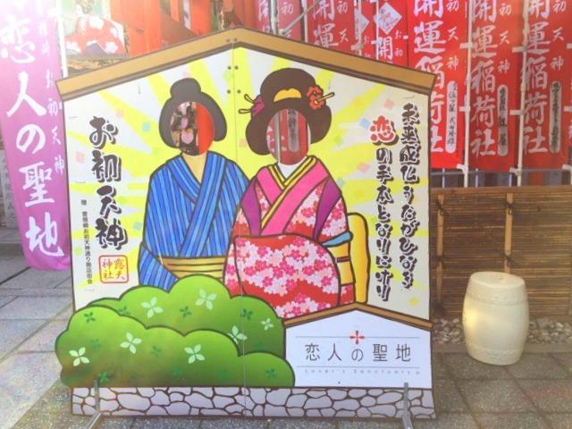 お初天神(露 天神社)フォトスポット