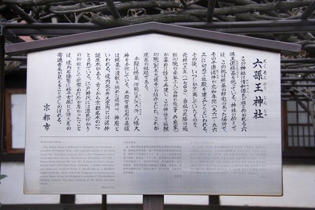 六孫王神社について