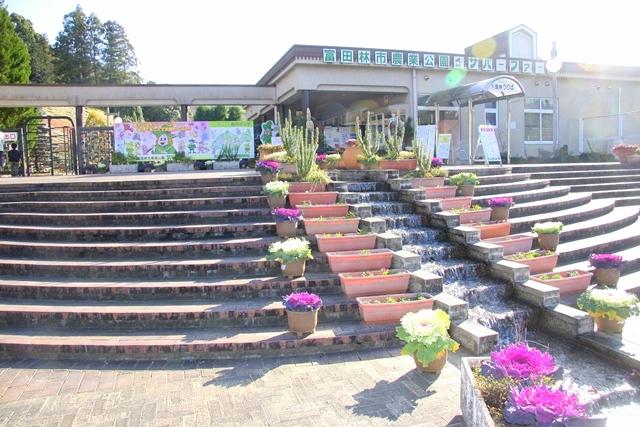 富田林市農業公園サバーファームの入口