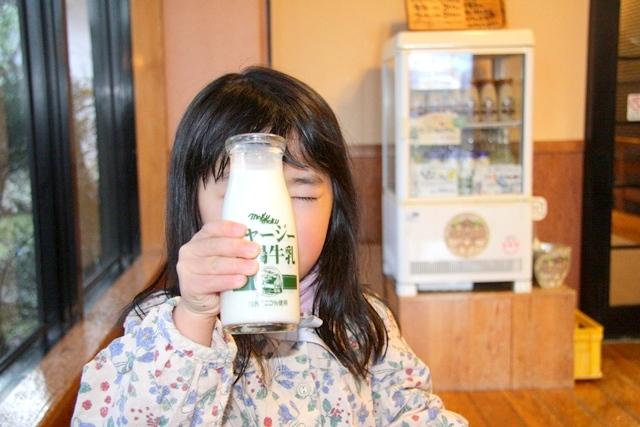 野天もくもくの湯、ジャージー牛乳