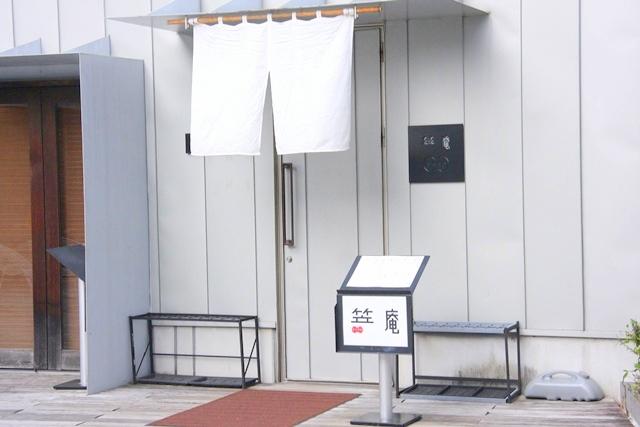 アクアイグニス内、笠原将弘氏の和食店