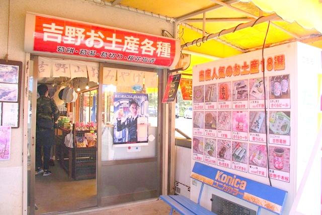 花山山本さんが厳選する吉野山土産18選など、販売されています。