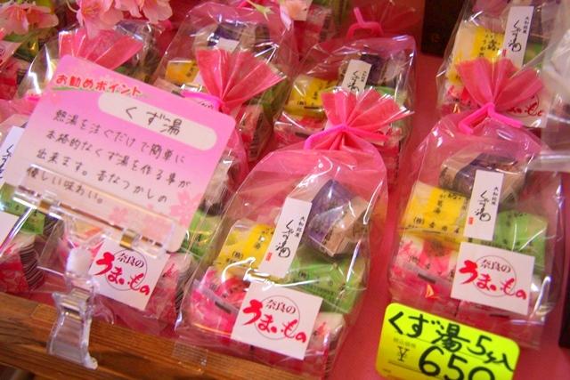 吉野山、花山山本のお土産くず湯