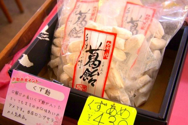 花山山本さんで販売している吉野山の葛飴