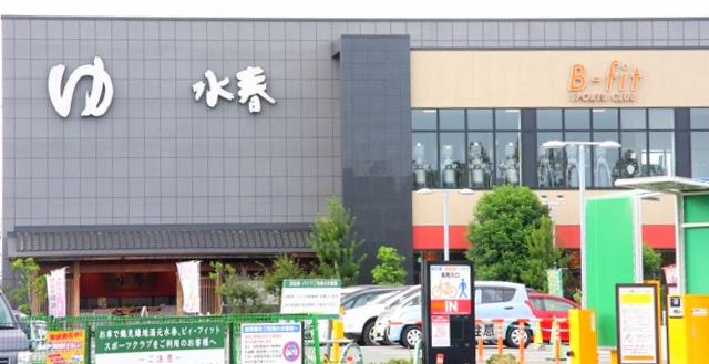 水春鶴見緑地店