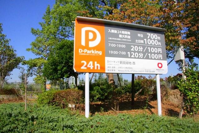 鶴見緑地、西駐車場