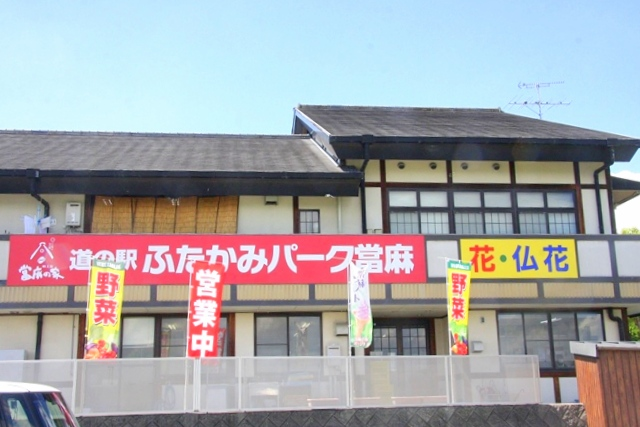 奈良県 道の駅 ふたかみパーク當麻