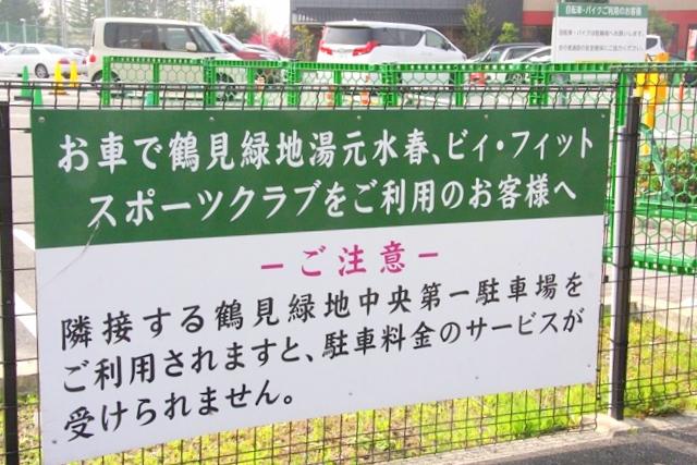 鶴見緑地湯元水春とビィフイットスポーツクラブ専用駐車場