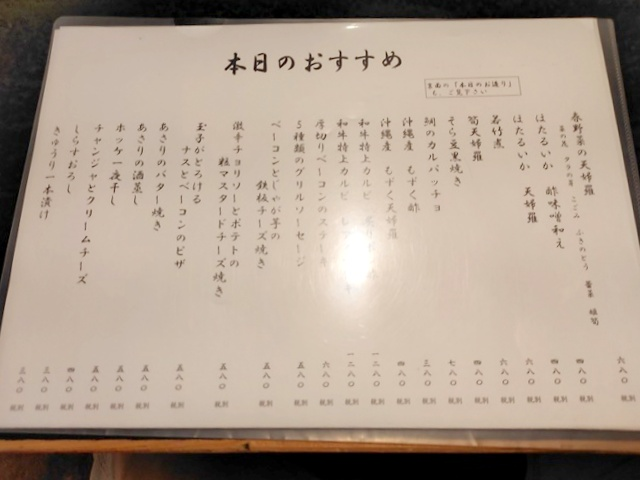 二重まる阪急茨木店のメニュー