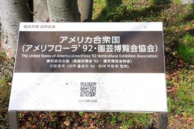 花博記念公園鶴見緑地、国際庭園のアメリカ合衆国(アメリフローラ'92・園芸博覧会協会)の庭園