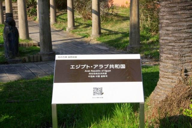 花博記念公園鶴見緑地 山のエリア、国際庭園のエジプト・アラブ共和国庭園
