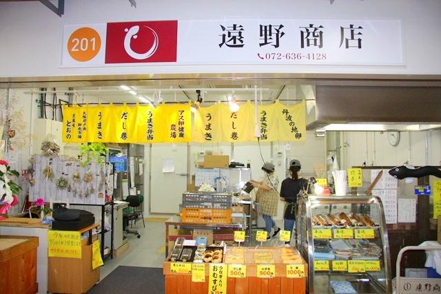 こだわり食材市場㈱大阪府食品流通センター加工食品卸売場