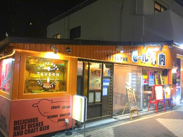 国産クラフトビールとお肉の店、タヴァン布施店