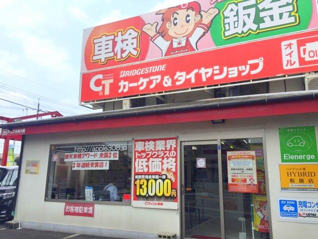 アップル車検東大阪、野口自動車