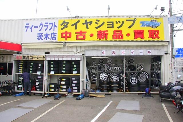 タイヤ専門店ティークラフト茨木店は、新品タイヤ、中古タイヤが安く販売する他、タイヤ買取もしている