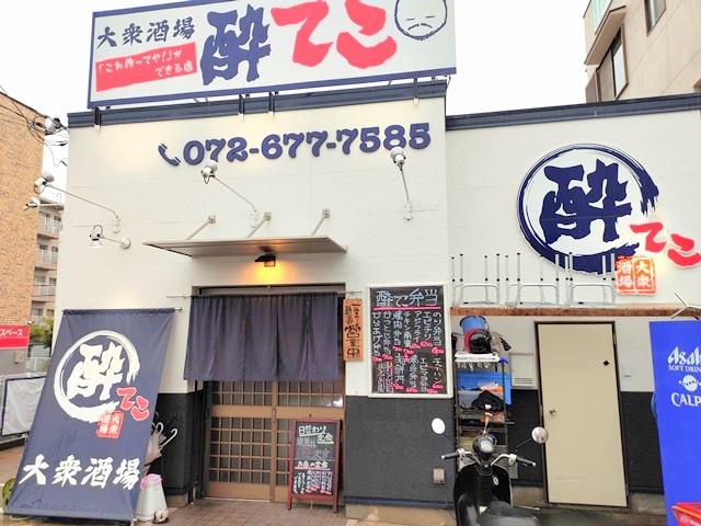 大阪府高槻市にある居酒屋、大衆酒場酔てこ