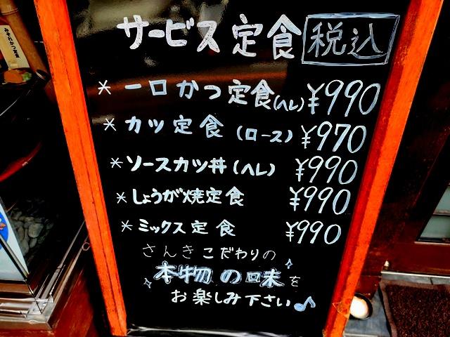 大阪府吹田市の江坂駅前で柔らかトンカツ!さんき
