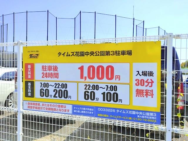 東大阪花園ラグビー場駐車場