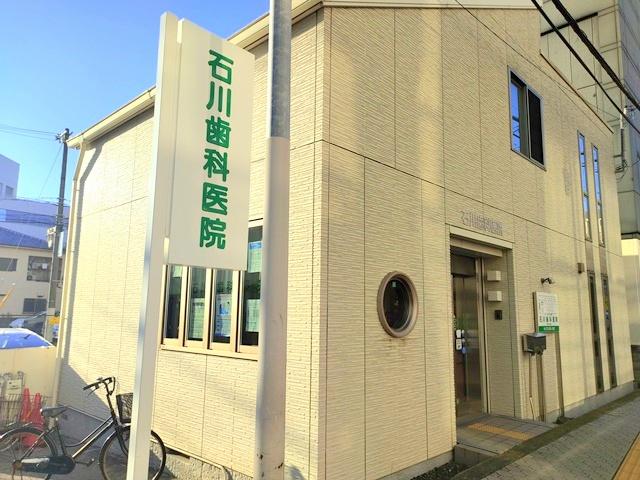 茨木市駅前の石川歯科医院